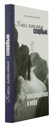 Книга Книга написанная Скорбью, Или Восхождение к Небу Монах Симеон Афонский