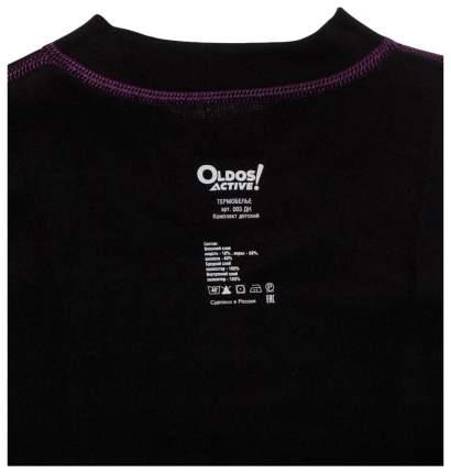 Комплект OLDOS 003ДН черный-фиолетовый р,122
