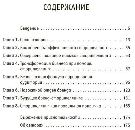 Книга Сторителлинг В Бизнесе