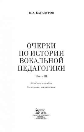 Очерки по истории вокальной педагогики