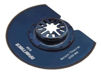 Насадка дисковая пила для многофункционального инструмента Практика 240-232
