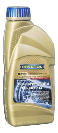 Трансмиссионное масло RAVENOL Transfer Fluid 1л 1211128-001-01-999