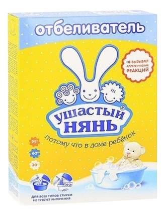 Отбеливатель для детского белья Ушастый Нянь Отбеливатель 500 г.