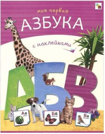 Книга С наклейками Мозаика-Синтез Моя первая Азбука (Мс10370)