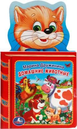 Книжка С Фигурной Вырубкой Умка М.Дружинина. Домашние Животные (207534)
