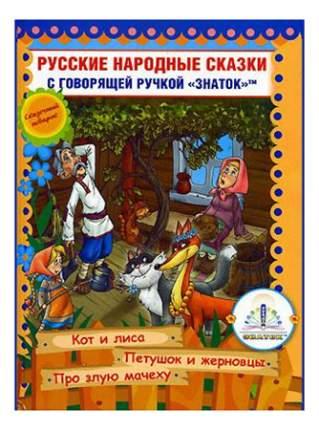 Книжка Знаток Русские народные Сказки для Говорящей Ручки