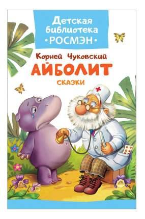Книжка Росмэн Айболит