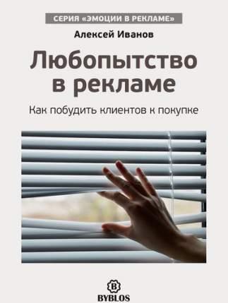 Книга Любопытство В Рекламе, как побудить клиентов к покупке