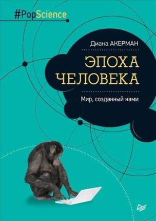 Книга Эпоха Человека. Мир, Созданный нами