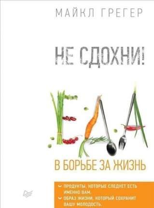 Книга Не Сдохни! Еда В Борьбе За Жизнь