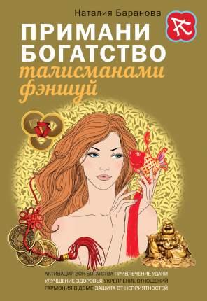 Книга примани богатство талисманами Фэншуй
