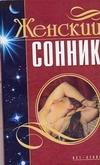 Книга Женский Сонник