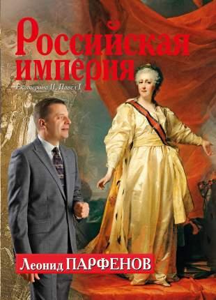 Книга Российская Империя: Екатерина Ii, павел I