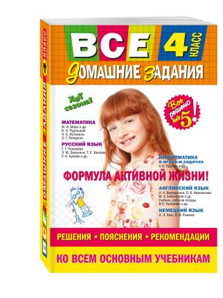 Все Домашние Задания: 4 класс: Решения, пояснения, Рекомендации