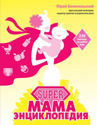 Книга Super Мама: Энциклопедия