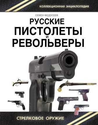 Книга Русские пистолеты и Револьверы, Уникальная Энциклопедия