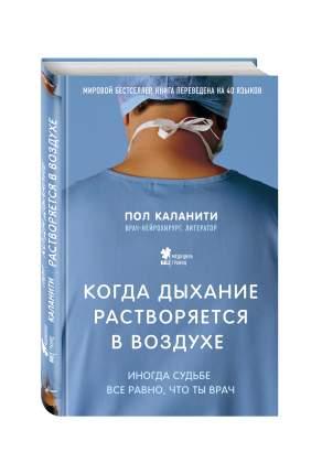 Книга Когда Дыхание Растворяется В Воздухе, Иногда Судьбе все Равно, Что ты Врач