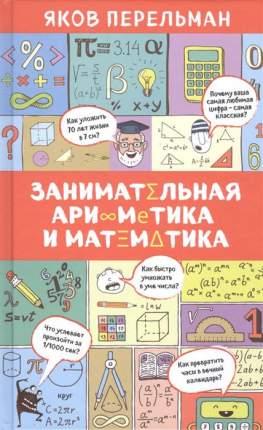Книга Занимательная арифметика и математика