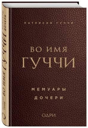 Во Имя Гучч и Мемуары Дочери