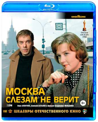 BLU-RAY-видеодиск Шедевры отечественного кино Москва слезам не верит