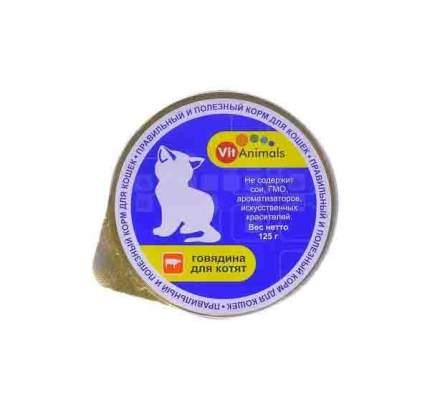 Консервы для котят VitAnimals, говядина, 125г