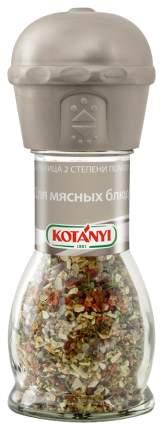 Приправа  Kotanyi  мельница для мясных блюд 40 г