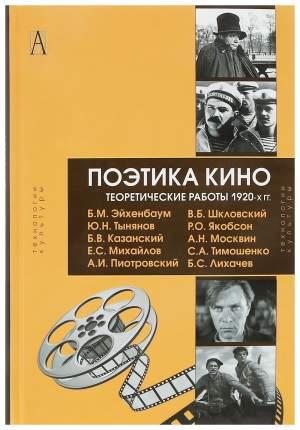 Книга Поэтика кино, Теоретические работы 1920-х гг,