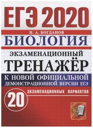 Богданов. ЕГЭ 2020. Биология 20 вариантов. Экзаменационный тренажёр