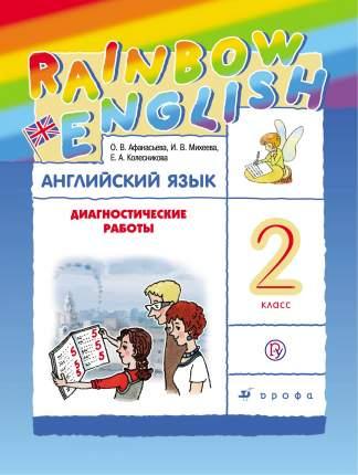 Английский Язык. Rainbow English. 2 класс. Диагностика Результатов Образования