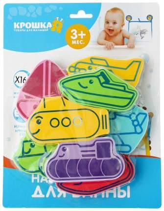 Игрушка для купания Крошка Я Транспорт 2791920 16 шт