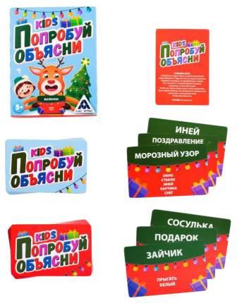 Игра новогодняя Попробуй объясни kids ЛАС ИГРАС