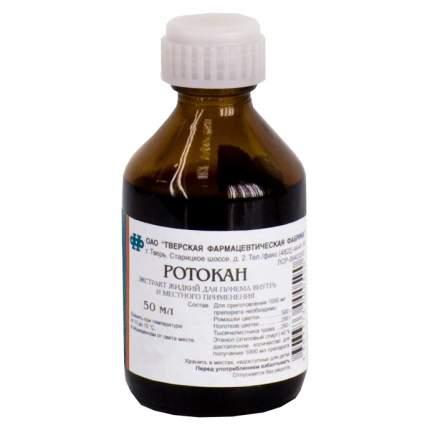 Ротокан раствор для наружного применения 50 мл Тверская ФФ
