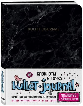 Блокнот в точку Эксмо Bullet Journal Мрамор 80 листов