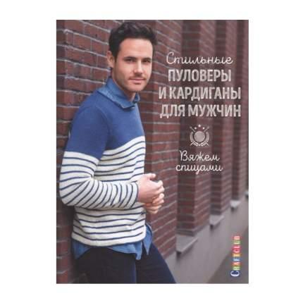 Стильные пуловеры и кардиганы для Мужчин. Вяжем Спицами