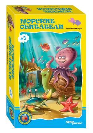 Дорожная игра Step Puzzle Морские обитатели
