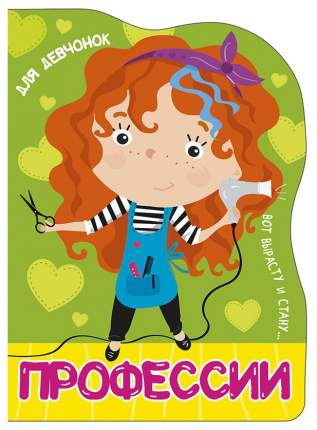 Книга Проф-Пресс Купырина А. Вырубка большая «Профессии. Для девчонок»