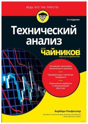 """Книга Диалектика. Для """"чайников"""" Технический анализ. 3-е изд"""