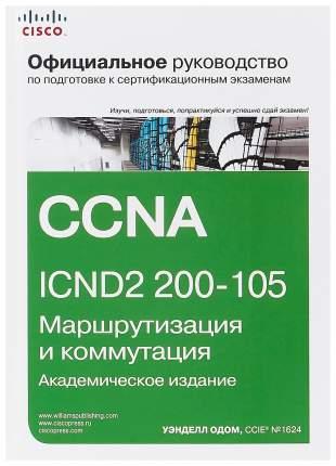 Официальное руководство Cisco по подготовке к сертификационным экзаменам. CCNA ICND2 200-1