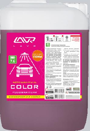 Автошампунь для бесконтактной мойки COLOR Розовая пена (1:50-1:100) 5 л