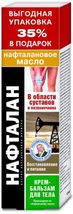 Крем-бальзам Нафталан нафталановое масло для тела 125 мл