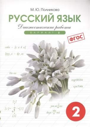 Диагностические работы по русскому языку для 2-го класса : 2-й вариант (ФГОС)