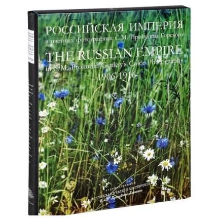Книга Российская Империя в цветных фотографиях С, М, Прокудина-Горского 1906-1916