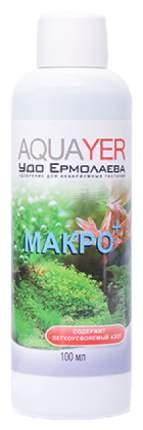 Удобрение для аквариумных растений Aquayer Удо Ермолаева МАКРО+ 100 мл