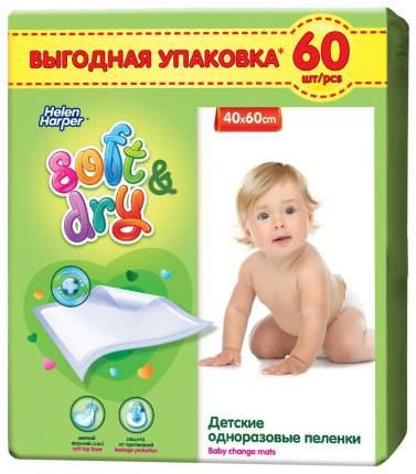 Детские впитывающие пеленки helen harper soft&dry 40*60 60шт