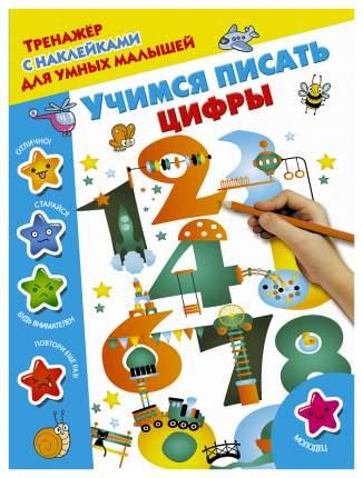 Аст Учимся писать Цифры, Дмитриева В.Г, тренажер С наклейками для Умных Малышей