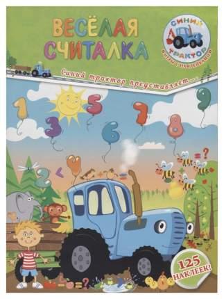АСТ Весёлая считалка, Синий трактор: игры с наклейками