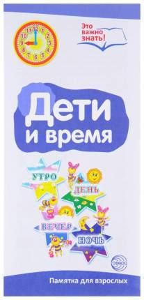 Демонстрационный Материал Сфера Буклет к Ширмочке Информационной Дети и Время