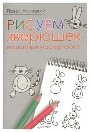 Книга Питер Издательство Рисуем зверюшек: пошаговый мастер-класс 5+