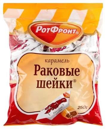 Карамель РотФронт раковые шейки 250  г