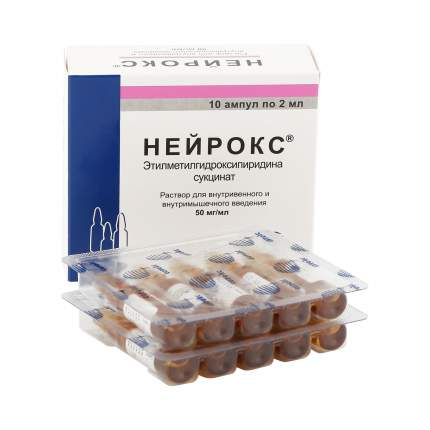 Нейрокс раствор 50 мг/мл 2 мл 10 шт.